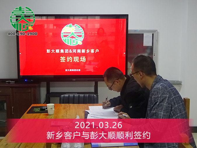 新鄉客戶選擇與彭大順合作,順利訂購豆腐機、豆皮機、豆干機及水豆腐機各一臺